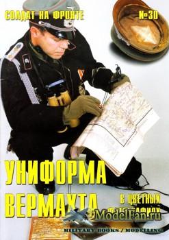 Солдат на фронте №30 - Униформа вермахта в цветных фотографиях (2)