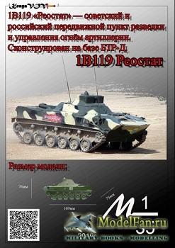 KesyaVOV - 1В119 «Реостат»