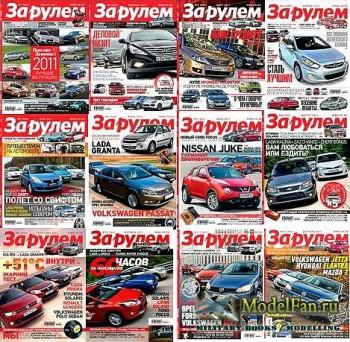 Журнал «За рулём» за 2011 год