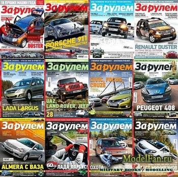 Журнал «За рулём» за 2012 год
