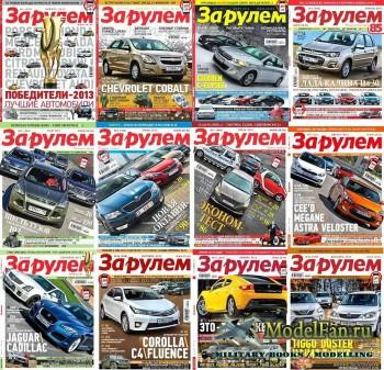 Журнал «За рулём» за 2013 год