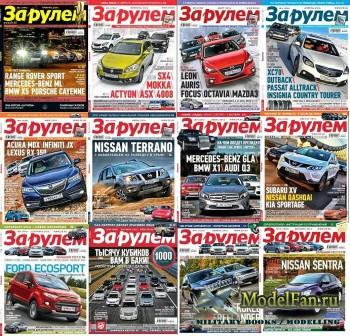 Журнал «За рулём» за 2014 год