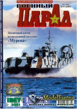 Военный парад №2 (44) 2001 (Март-Апрель)