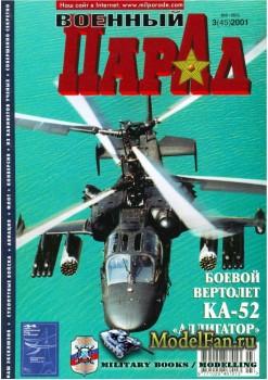 Военный парад №3 (45) 2001 (Май-Июнь)