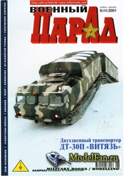 Военный парад №6 (48) 2001 (Ноябрь-Декабрь)
