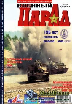 Военный парад №3 (51) 2002 (Май-Июнь)