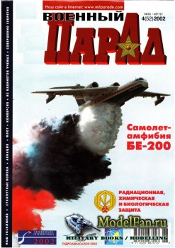 Военный парад №4 (52) 2002 (Июль-Август)