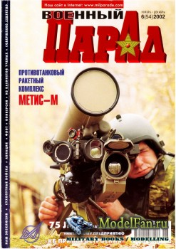 Военный парад №6 (54) 2002 (Ноябрь-Декабрь)
