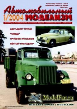 Автомобильный моделизм 1/2004