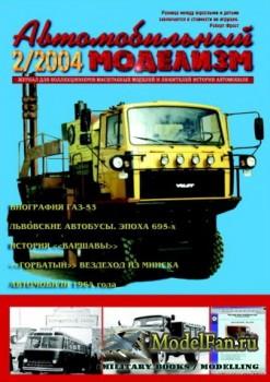 Автомобильный моделизм 2/2004
