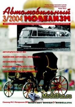 Автомобильный моделизм 3/2004
