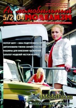 Автомобильный моделизм 5/2004