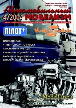 Автомобильный моделизм 4/2004