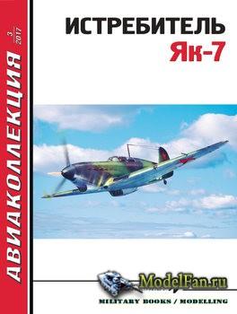 Авиаколлекция №3 2017 - Истребитель Як-7