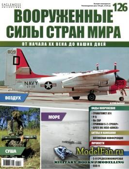 Вооруженные силы стран мира №126 (2016)