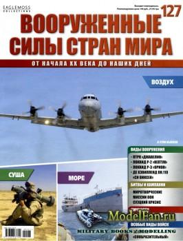 Вооруженные силы стран мира №127 (2016)