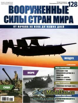 Вооруженные силы стран мира №128 (2016)