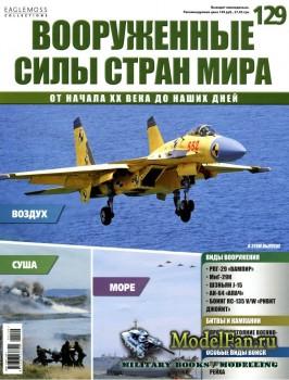 Вооруженные силы стран мира №129 (2016)