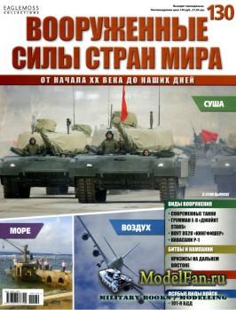 Вооруженные силы стран мира №130 (2016)