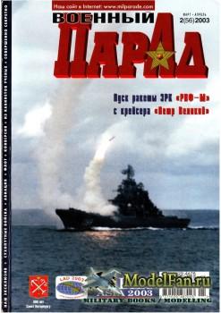 Военный парад №2 (56) 2003 (Март-Апрель)