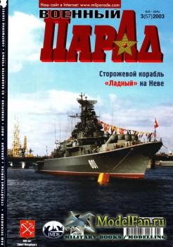 Военный парад №3 (57) 2003 (Май-Июнь)