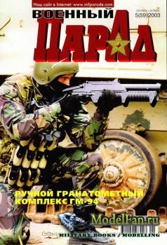 Военный парад №5 (59) 2003 (Сентябрь-Октябрь)