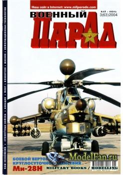 Военный парад №3 (63) 2004 (Май-Июнь)