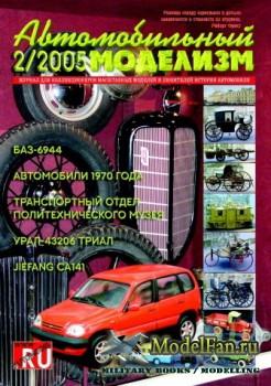 Автомобильный моделизм 2/2005