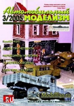 Автомобильный моделизм 3/2005