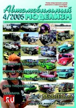 Автомобильный моделизм 4/2005