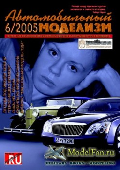 Автомобильный моделизм 6/2005