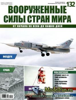 Вооруженные силы стран мира №132 (2016)