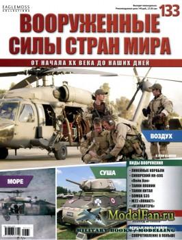 Вооруженные силы стран мира №133 (2016)