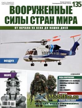 Вооруженные силы стран мира №135 (2016)