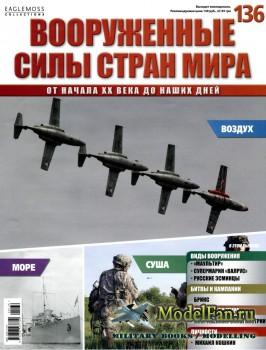 Вооруженные силы стран мира №136 (2016)