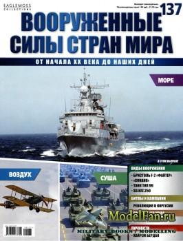 Вооруженные силы стран мира №137 (2016)