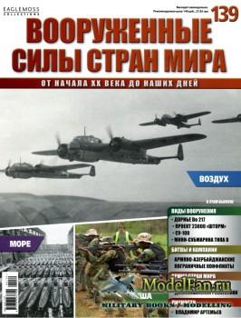 Вооруженные силы стран мира №139 (2016)