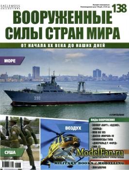 Вооруженные силы стран мира №138 (2016)
