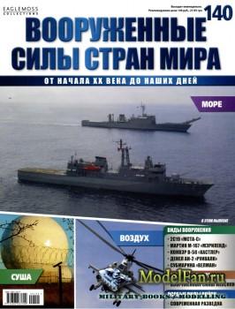 Вооруженные силы стран мира №140 (2016)
