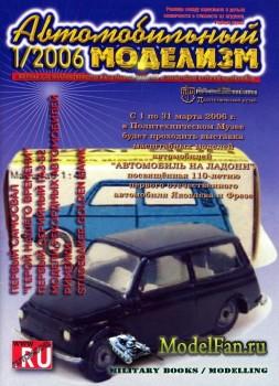 Автомобильный моделизм 1/2006