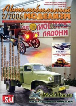Автомобильный моделизм 2/2006