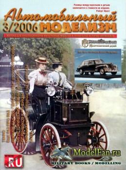 Автомобильный моделизм 3/2006