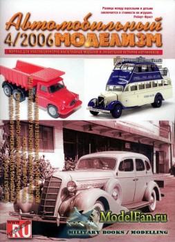 Автомобильный моделизм 4/2006