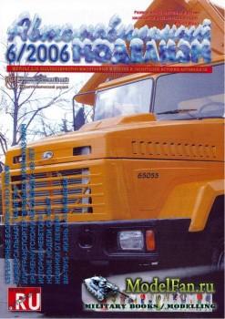 Автомобильный моделизм 6/2006