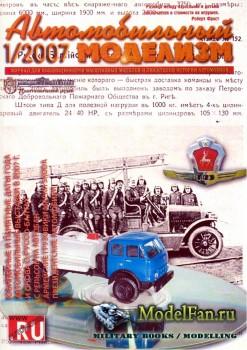 Автомобильный моделизм 1/2007