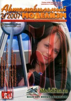 Автомобильный моделизм 2/2007