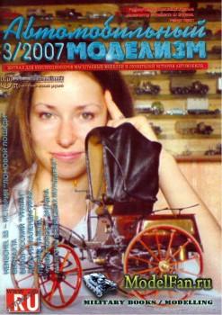Автомобильный моделизм 3/2007