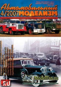 Автомобильный моделизм 4/2007