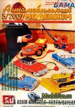 Автомобильный моделизм 5/2007