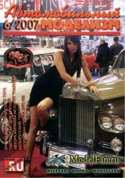 Автомобильный моделизм 6/2007